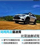 中国人史上最快的SUV 比亚迪唐试驾-图