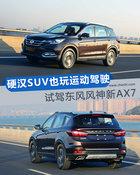 硬汉SUV也玩运动驾驶 试驾东风风神新AX7