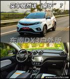 买车不仅送发动机还送桌子 试驾东南DX3户外版