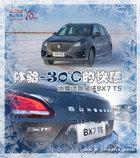 体验-30℃的快感 宝沃BX7 TS冰雪路况抢先体验