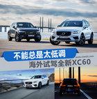 这次换代包你满意 海外试驾沃尔沃新一代XC60