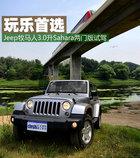 玩乐首选 Jeep牧马人3.0L撒哈拉两门试驾