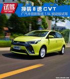 换装8速CVT 广汽丰田新款致炫怎么样?