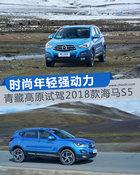 时尚年轻强动力 青藏高原试驾2018款海马S5