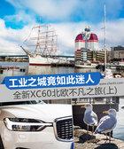 全新XC60北欧之旅(上) 工业之城竟能如此迷人