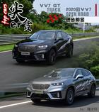 刷新三观!溜背轿跑SUV VV7 GT在赛道刷圈了