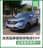 合资品牌首款纯电动SUV能买吗?试驾福特领界EV