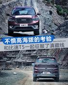 不惧高海拔的考验 和比速T5一起征服了滇藏线