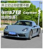 开上它让你欲罢不能!评测保时捷718 Cayman S