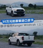 30万元的原装进口皮卡贵在哪儿? 静评福特Ranger Wildtrak