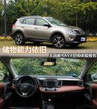 储物能力出色 丰田全新RAV4空间报告