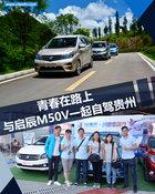 青春在路上 与启辰M50V一起自驾游贵州