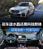 买车送水晶还有黑科技附体 试驾全新一代宝马X5