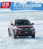 SUV也玩运动驾驶 冰雪试驾比亚迪唐100