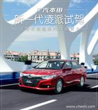 比加长的朗逸PLUS还要大 广汽本田全新凌派试驾