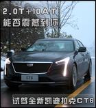 2.0T+10AT能否震撼到你 试驾全新凯迪拉克CT6