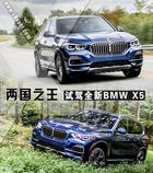 30岁到60岁都喜欢!海外试驾全新BMW X5 40i