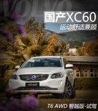 运动舒适兼顾 国产沃尔沃XC60 T6-试驾