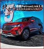 2018北京车展 实拍东风风行全新SUV风行T5