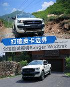 打破皮卡边界! 全国首试福特Ranger Wildtrak