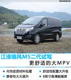 瑞风M5二代试驾:更舒适的大型MPV