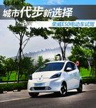 城市代步新选择 荣威E50电动车试驾体验