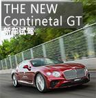 集优雅与力量于一身 赛道试驾全新宾利欧陆GT