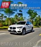 乐趣加倍 全新BMW X1插电式混合动力试驾