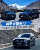 朝圣亦是朝心  Jeep大指挥官环中国之藏地密码