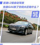 配备L2自动驾驶 全新传祺GA6除了空间大还有何亮点?