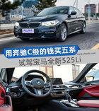 准备买奔驰C级的钱却买了5系 试驾宝马新525Li