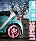 非同寻常 smart BRABUS tailor made体验