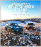 感受非凡 专业级SUV维特拉的冰雪驾控之旅