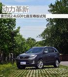 动力革新 索兰托2.4L GDI七座至尊版试驾
