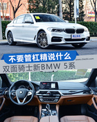 不要管杠精说什么  双面骑士新BMW 5系