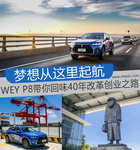 梦想的起航 WEY P8带你回味40年改革创业之路
