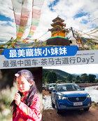 抵达普拉村-零距离接触《冈仁波齐》演员  祈福最强中国车
