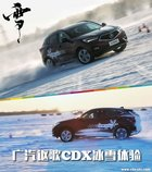 灵动的雪上芭蕾 广汽讴歌CDX冰雪体验