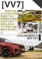 中国最繁华的东南沿海  开着VV7去看最美中国风光