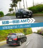姑娘一样的AMT 试驾宝骏730 1.8L+AMT