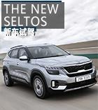 全新外观设计还有L2自动驾驶 海外试驾起亚SELTOS