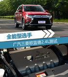 全能型选手 广汽三菱欧蓝德2.4L性能测试