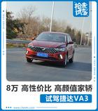 高性价比高颜值家轿 却只卖8万 试驾捷达VA3