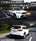 不优惠总是有道理的!丰田新款汉兰达-最新体验