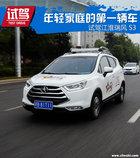 年轻家庭的第一辆车 动态试驾江淮瑞风S3