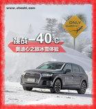 挑战-40℃极寒 奥迪心之旅冰雪体验游记