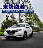 来势汹汹 广汽本田全新SUV缤智1.8L试驾