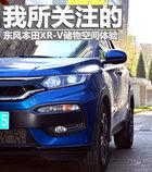 《你所关注的》 东风本田XR-V储物实用性