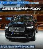 新SPA平台 车展详解沃尔沃全新一代XC90