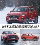 冰雪试驾新一代ix35 十六万价位性价比值得推荐